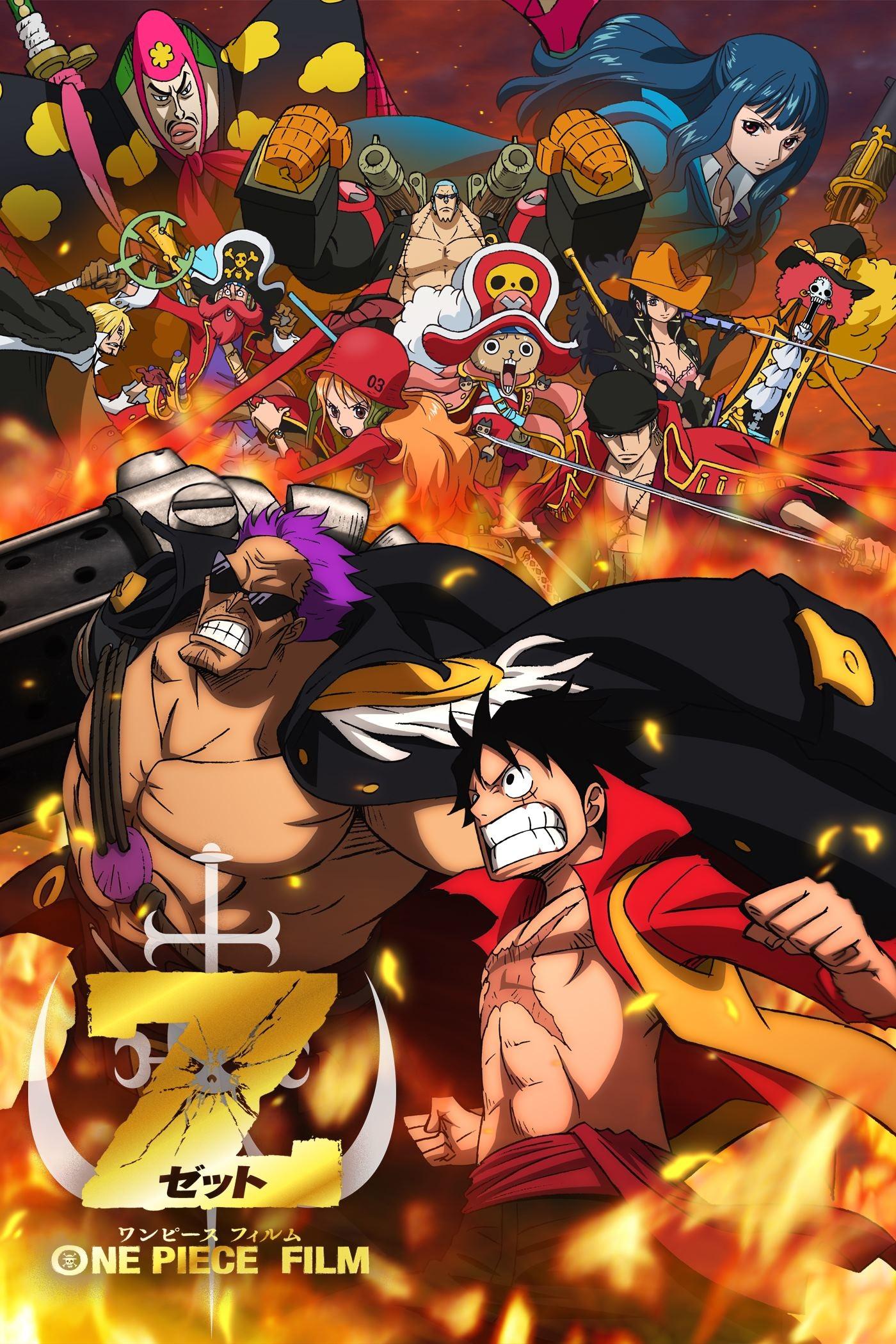 Dtv 劇場版 ワンピース シリーズ全11作を配信 One Piece Film