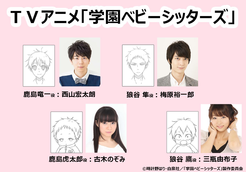 TVアニメ「学園ベビーシッターズ」2018年放送決定 - アキバ総研