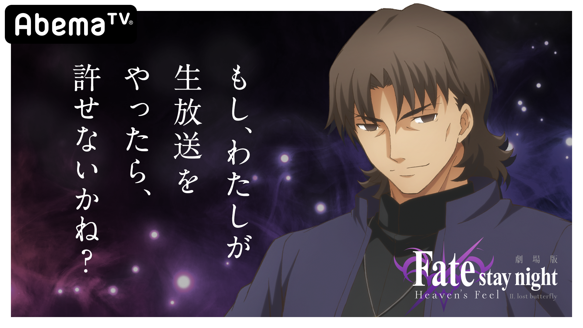 劇場版 Fate Stay Night Heaven S Feel Ii Lost Butterfly 中田