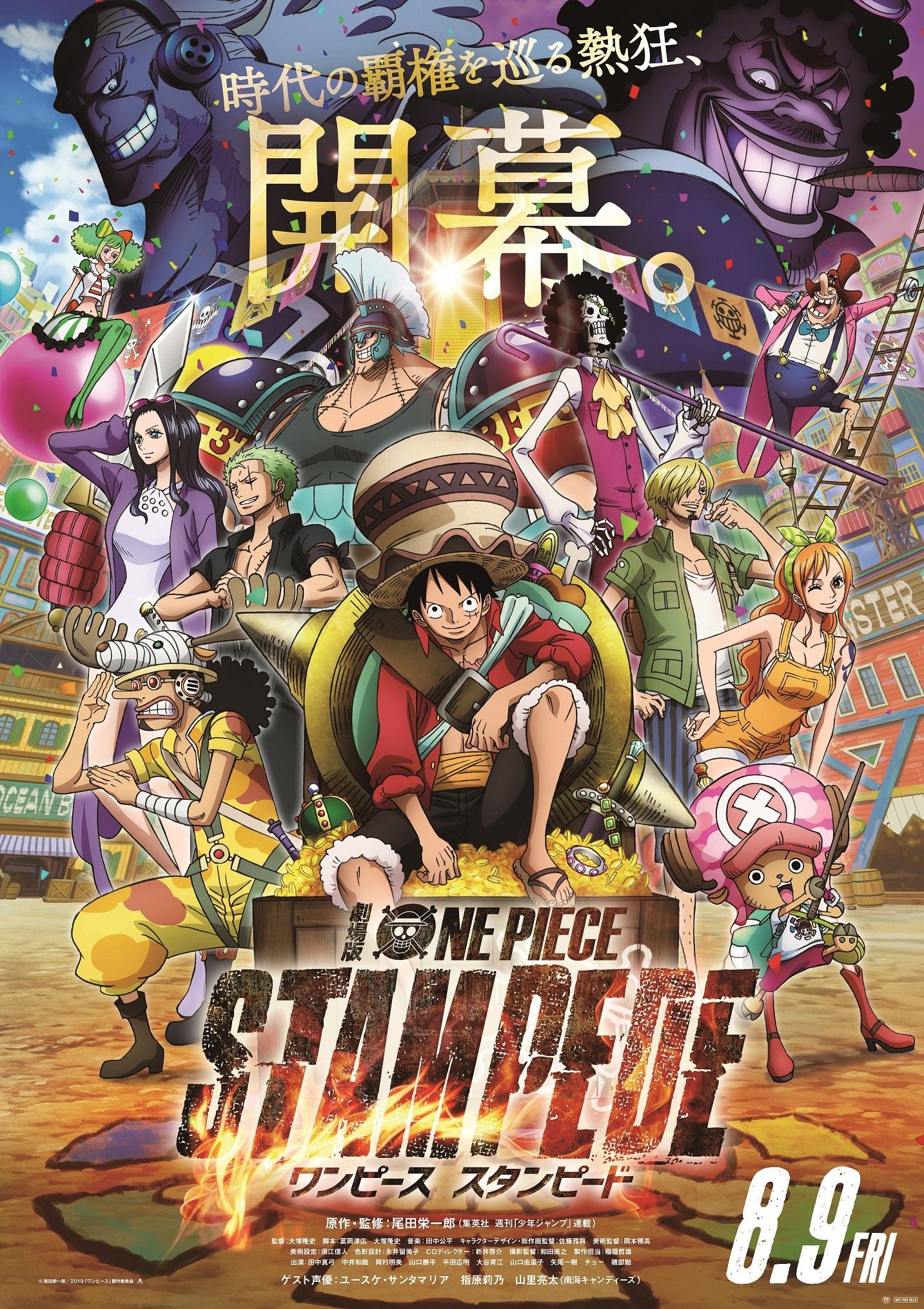 劇場版 One Piece Stampede キャラクター勢揃いのポスター