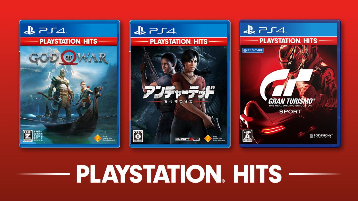 Playstation hits アンチャー テッド コレクション