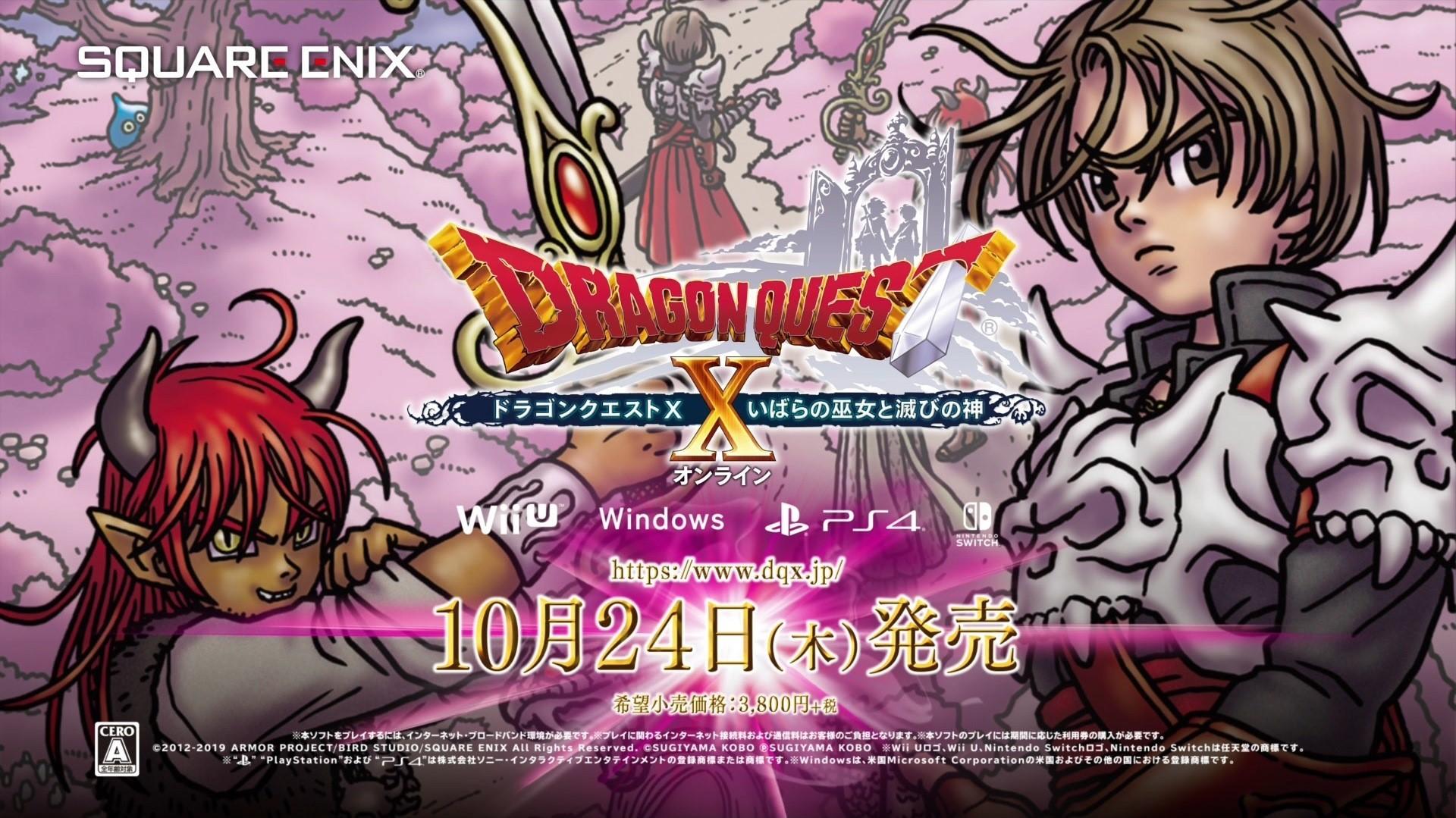 本日10 24発売の ドラゴンクエストx いばらの巫女と滅びの神