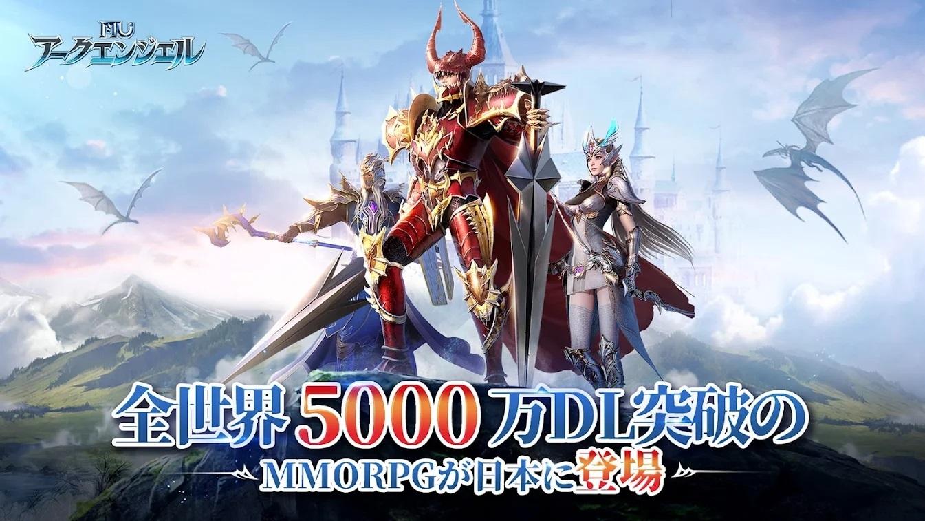 MMORPG「MU:アークエンジェル」配信開始! - アキバ総研