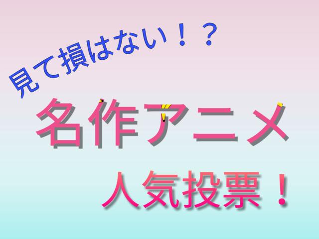 見て損はない!?名作アニメ選!!