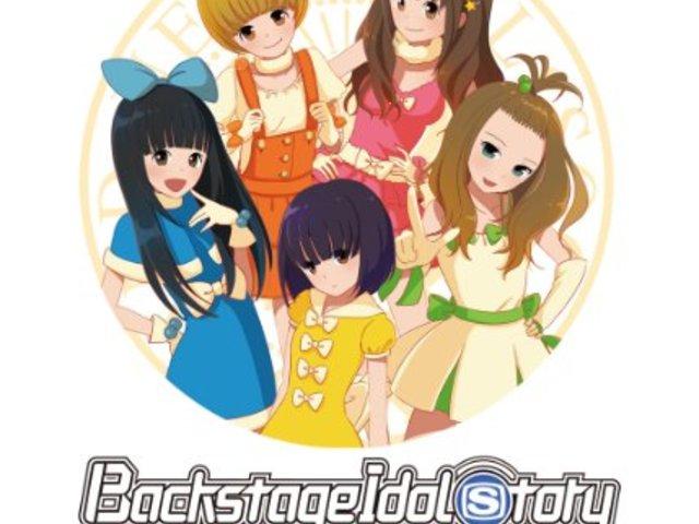 バックステージ・アイドル・ストーリー