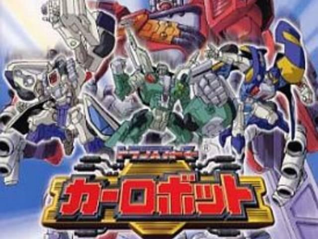 炎のオーバードライブ〜カーロボットサイバトロン〜