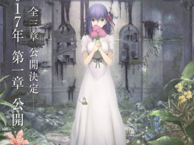 劇場版Fate/stay night「Heaven's Feel」    第二章