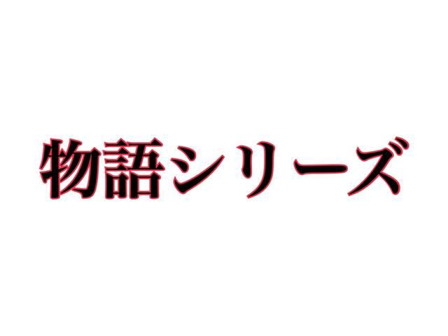 物語シリーズ 主題歌人気投票!