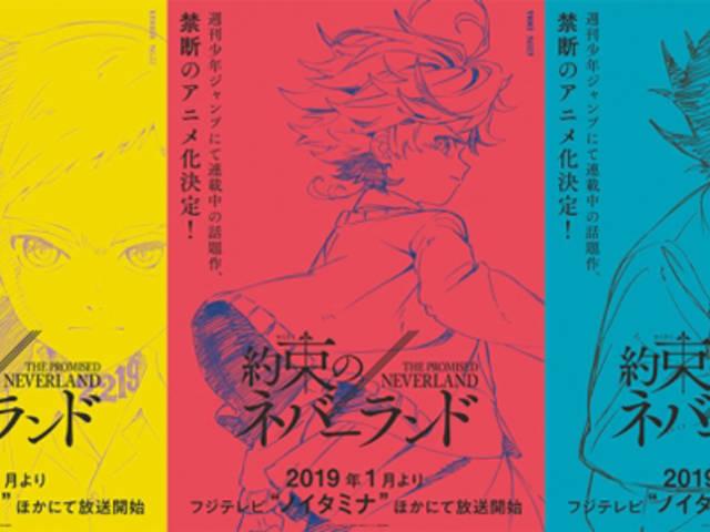 約束のネバーランドイノタミナアニメ化決定!記念イノタミナアニメ作品人気投票。