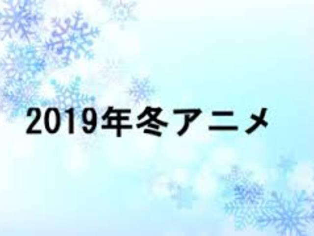 2019年冬良かったアニメ投票