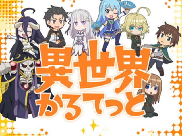 2019年春アニメ事前期待度ランキング