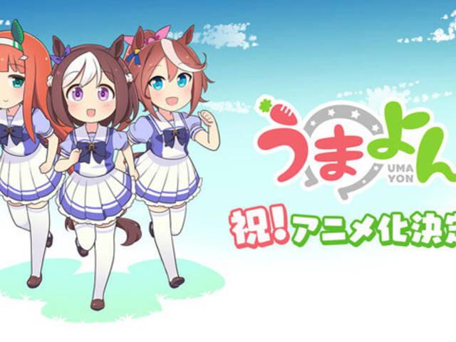 2020夏アニメ事前期待度ランキング