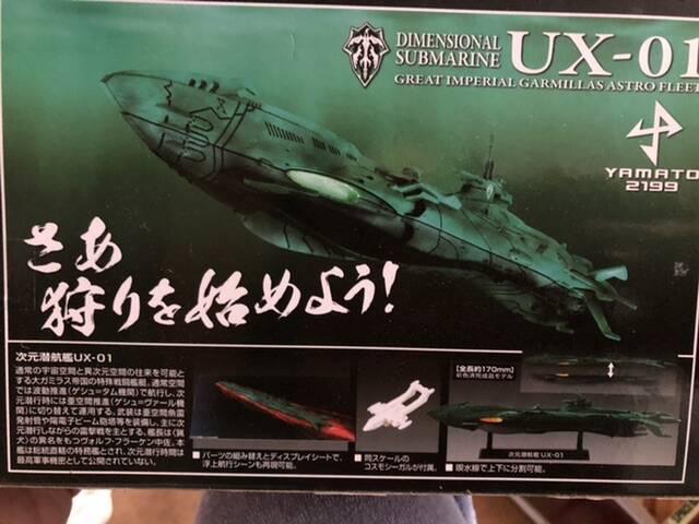 次元潜航艦UX01