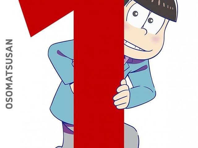 長男︰松野おそ松