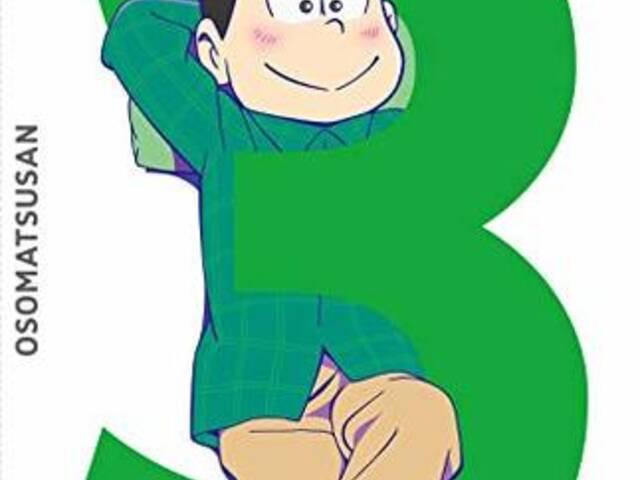 三男︰松野チョロ松