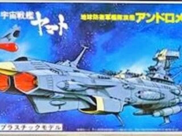 新造戦艦アンドロメダ(ヤマト2)