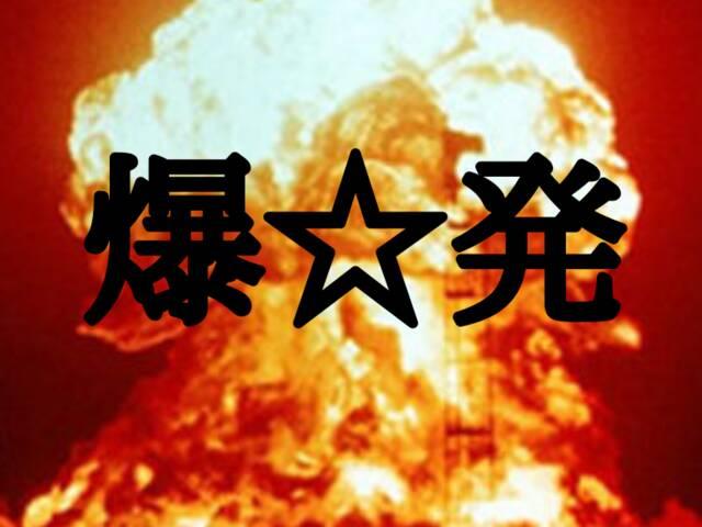 爆発キャラランキング!!