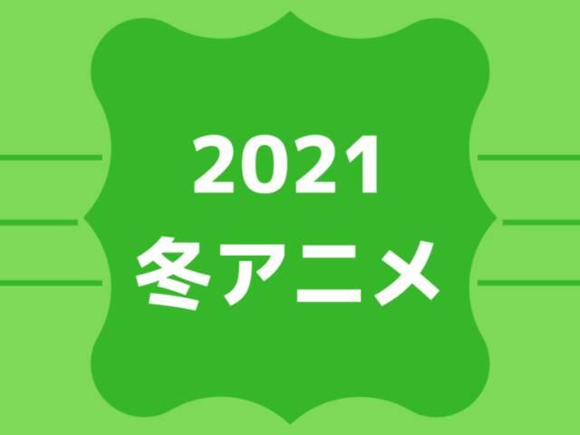 2021年冬アニメ期待度ランキング