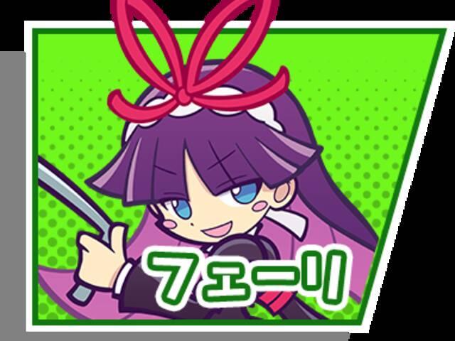 フェーリ(富山テレビ)