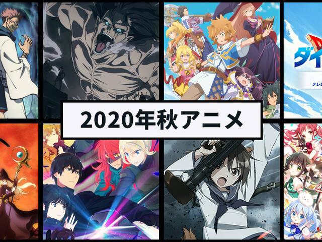 2020年秋アニメランキング
