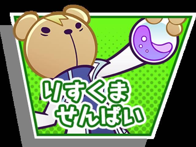 りすくませんぱい(新潟総合テレビ:予選10位)
