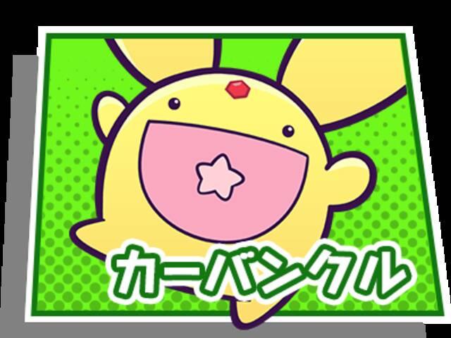 カーバンクル(テレビ愛媛:予選26位)
