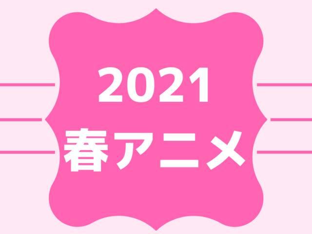 2021年春アニメ期待度ランキング