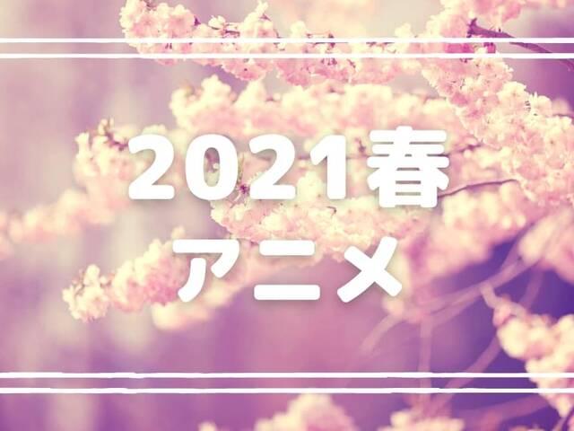 2021年春アニメランキング