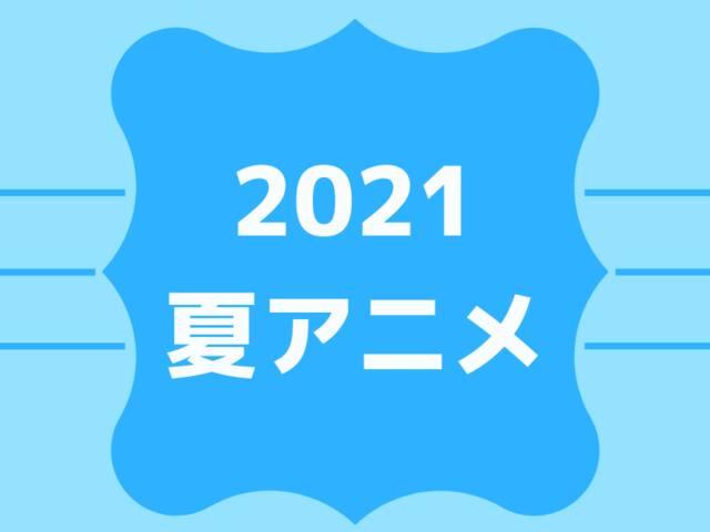2021年夏アニメ面白かったアニメランキング