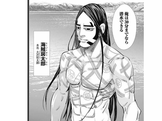 大沢房太郎(海賊房太郎)