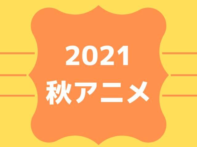 2021年秋アニメ期待度ランキング