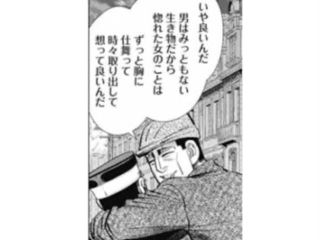 杉元&菊田さん