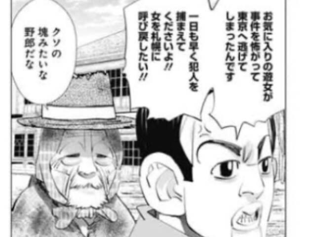 永倉&石川啄木
