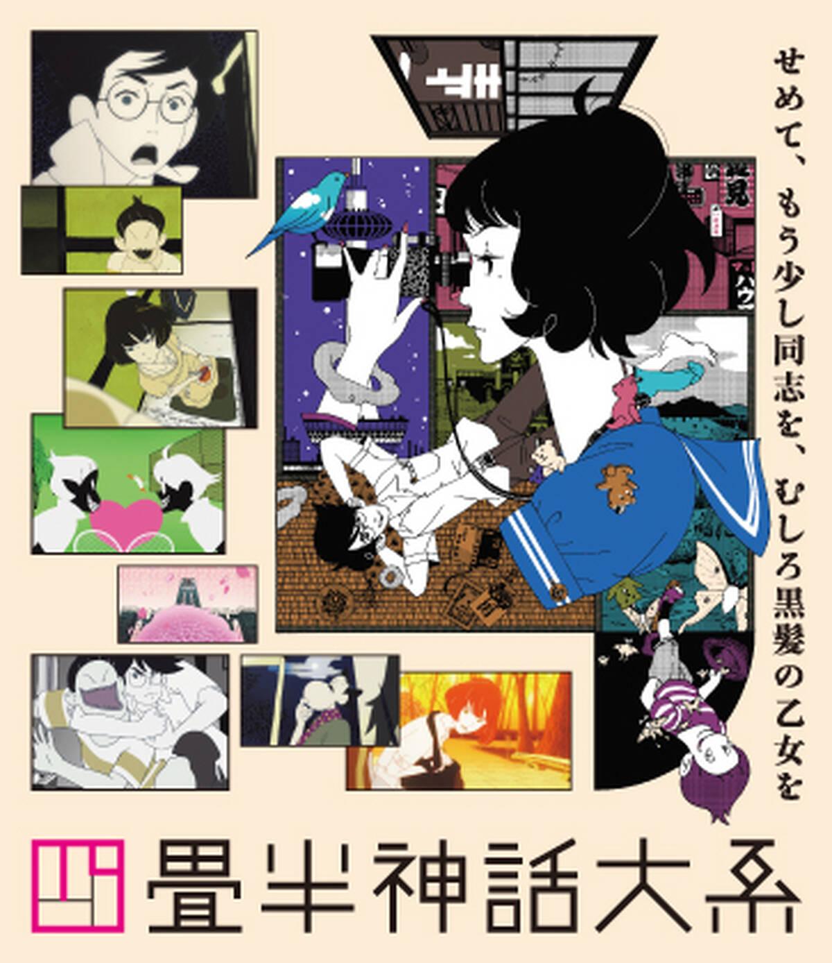 ノイタミナ史上最高傑作の神アニメ 名作 四畳半神話大系 Boxを6月18日に発売 アキバ総研