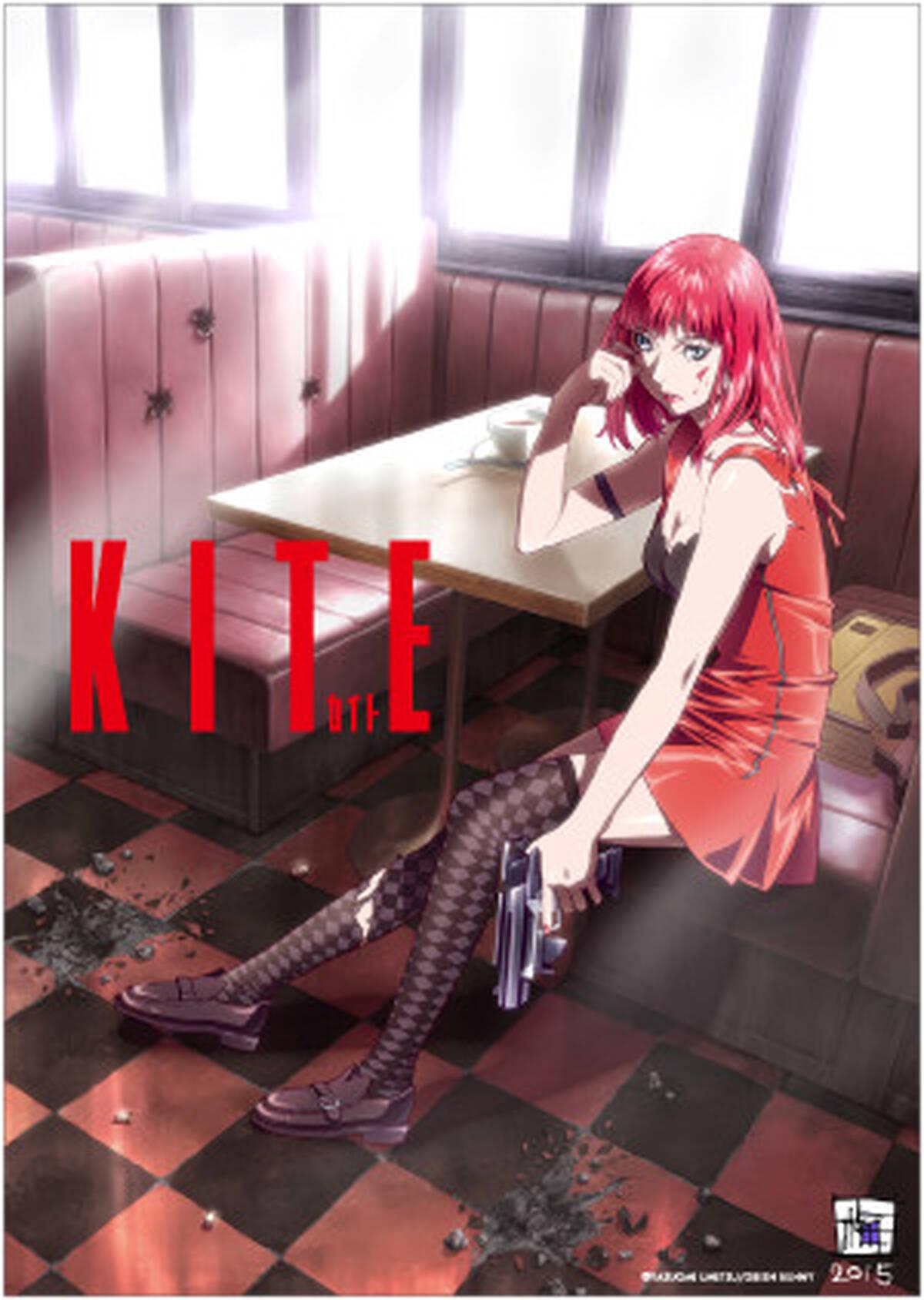 A Kite カイト 梅津泰臣、18禁アニメ「a kite」の描き下ろしイラストを公開
