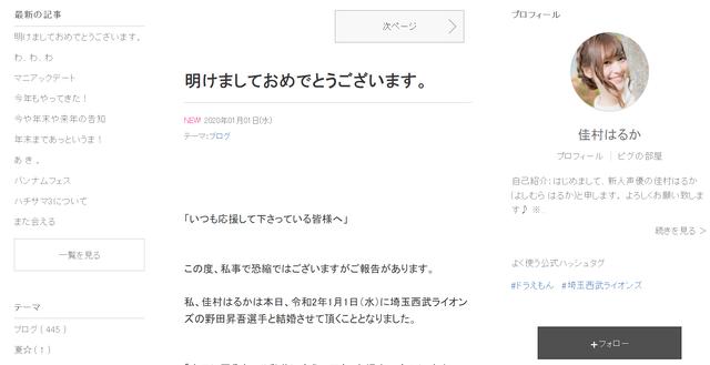 「佳村はるか ブログ 結婚」の画像検索結果