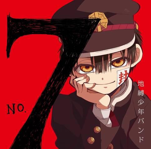 地 縛 少年 花子 くん アニメ 放送 日
