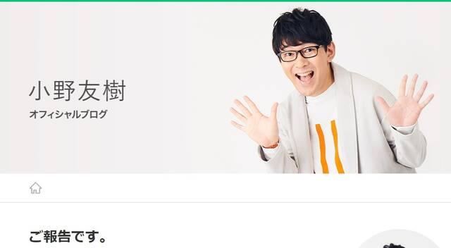 小野友樹、第一子となる男の子誕生を報告! - アキバ総研
