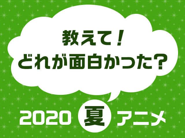 2020 夏 アニメ