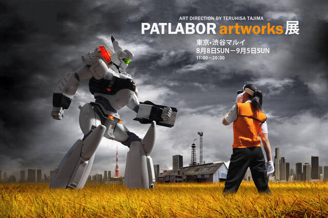 PATLABOR artworks展」今夏、渋谷マルイにて - アキバ総研