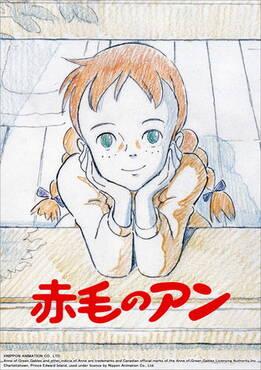 アニメ 赤毛 の アン