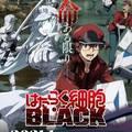 はたらく細胞BLACK