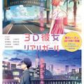 3D彼女 リアルガール(第2シーズン)