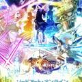 ソードアート・オンライン フィルムオーケストラコンサート 2020