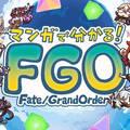 マンガでわかる!Fate/Grand Order