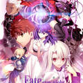 劇場版 Fate/stay night [Heaven's Feel] I.presage flower